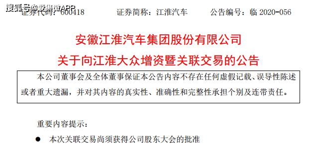 江淮汽车和大众中国投资拟向江淮大众进行增资