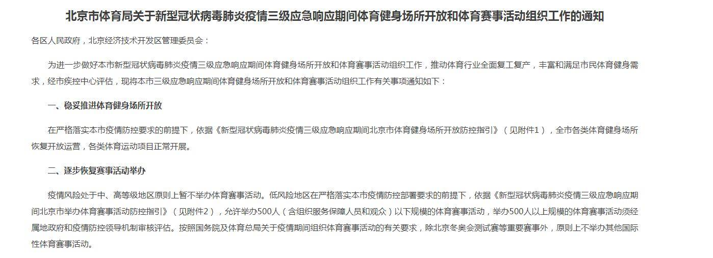 北京市体育局:允许举办500人以下规模的体育赛事活动
