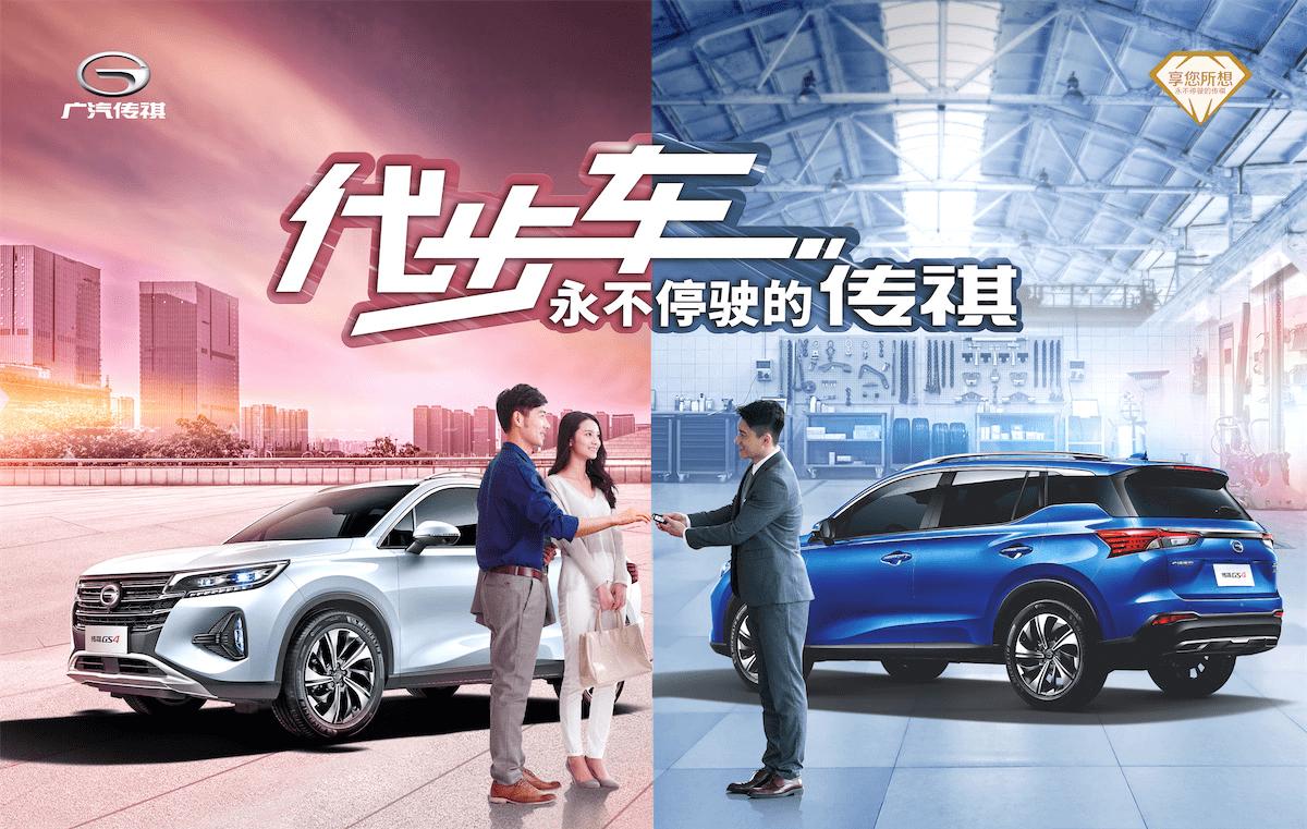 广汽传祺 | 传奇12年-新经济