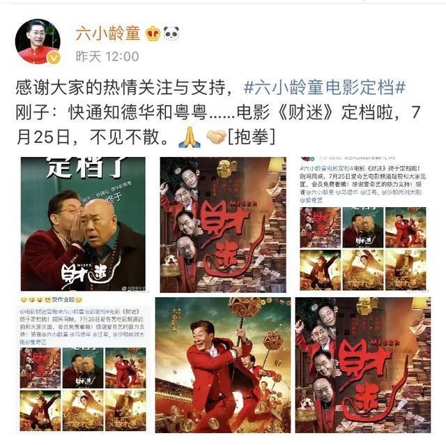 86版《西游记》师徒4人演电影,照搬西游插曲人设,网友称不想看_郝先生