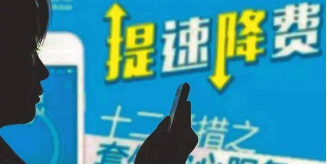 新老用户受到重视 联通与中国第四大私营企业联手 推高19元的月租金