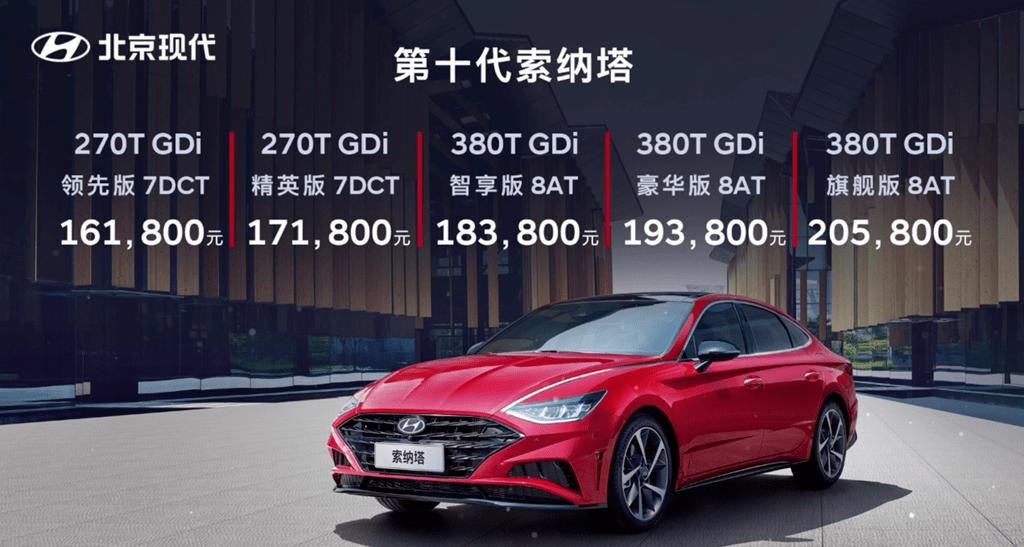 北京现代全新索纳塔正式上市,售价16.18万元起