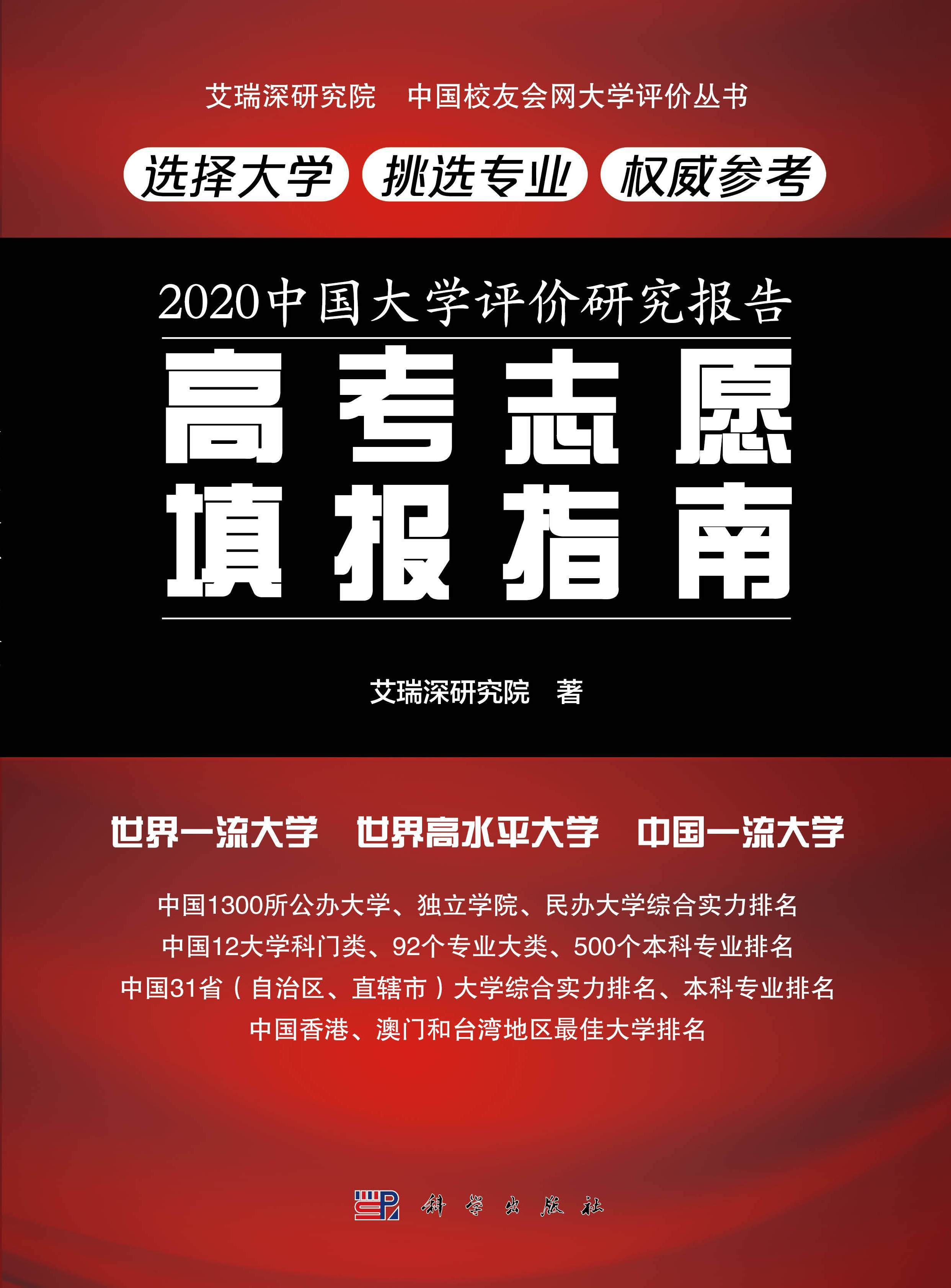 中国造富大学排行榜_2020中国大学亿万富豪校友排行榜,清华大学成中国造富摇篮_创新