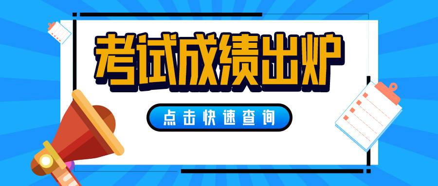 河南、江苏、福建、吉林、青海、黑龙江、广东、湖北等地2020高考分数线发布