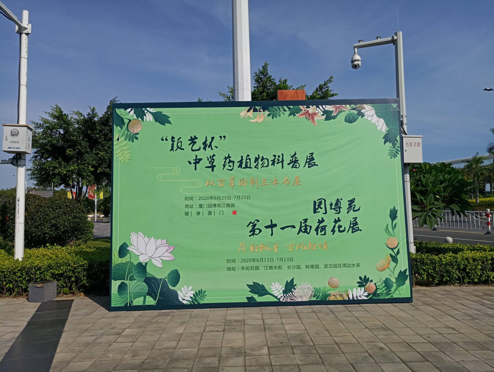"""6月25日至7月25日,厦门版""""百草园"""",园博苑中草药植物展将结束"""