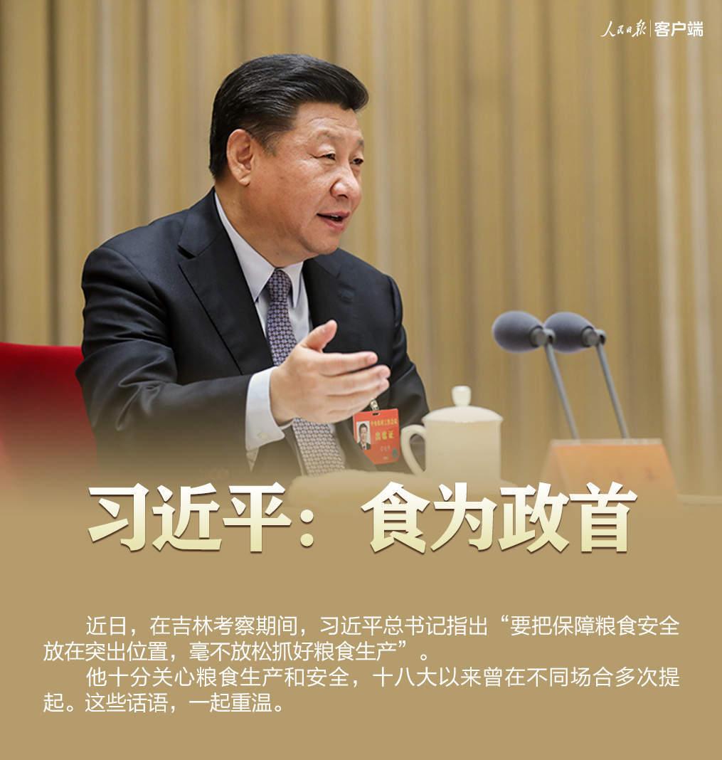 习近平:食为政