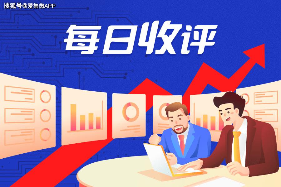 上海桑拿会所【每日收评】集微指数涨