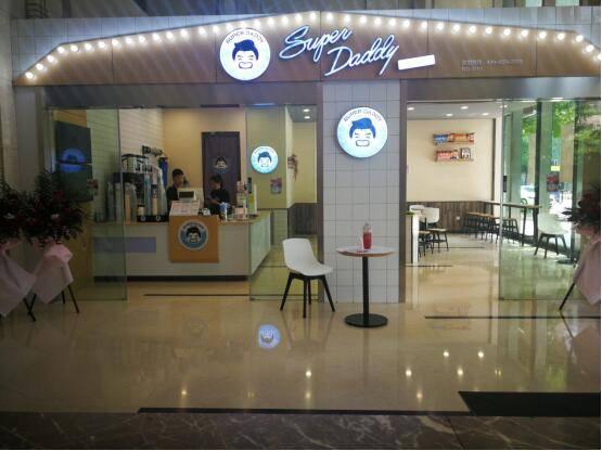 超级奶爸盐城茶饮奶茶是创业者初期必选品牌36 / 作者:cdycdy22 / 帖子ID:3061188,23434494