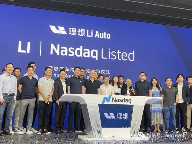 理想汽车上市:王兴是关键先生 美团系前后11亿美元加持:
