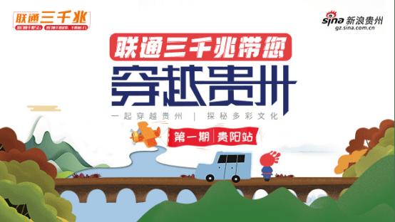 联通三千兆带您穿越贵州探秘多彩文化