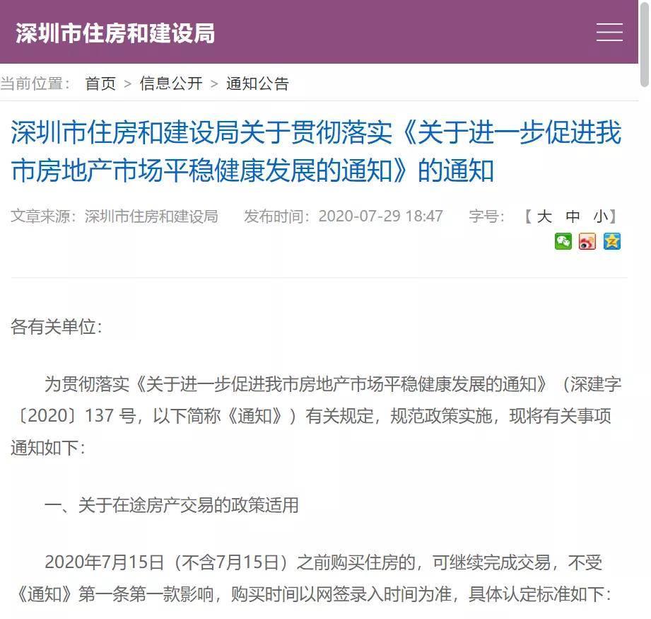 """[深圳""""新八条""""细则出台:3年多次离婚追溯既往家庭住房总数]"""