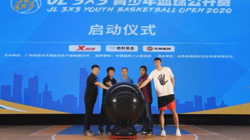 """""""JL3X3青少年篮球公开赛""""新闻发布会在鲁召开,全国赛区揭幕战一触即发!"""