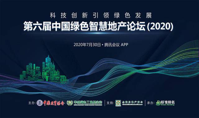 2020中国绿色地产指数TOP30发布,第六届中国绿色智慧地产论坛召开