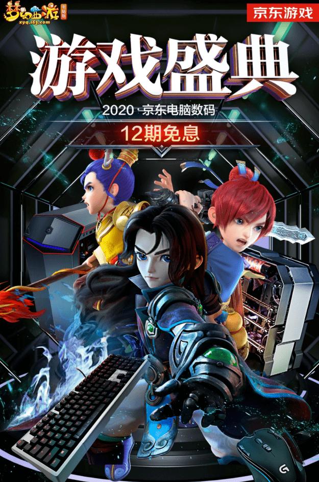 京东游戏盛典X《梦幻西游》电脑版震撼来袭
