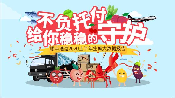 2020年上半年顺丰速运生鲜大数据 樱桃连续三年蝉联水果运单量排行榜TOP1