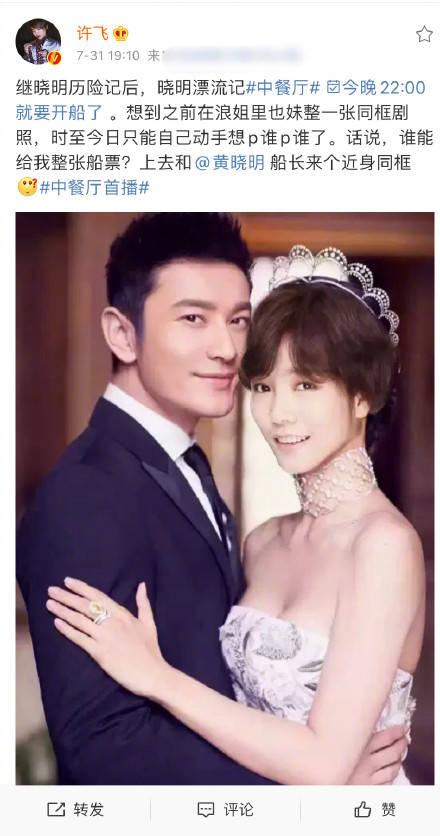 许飞发照片帮助黄晓明在婚纱照中宣传杨