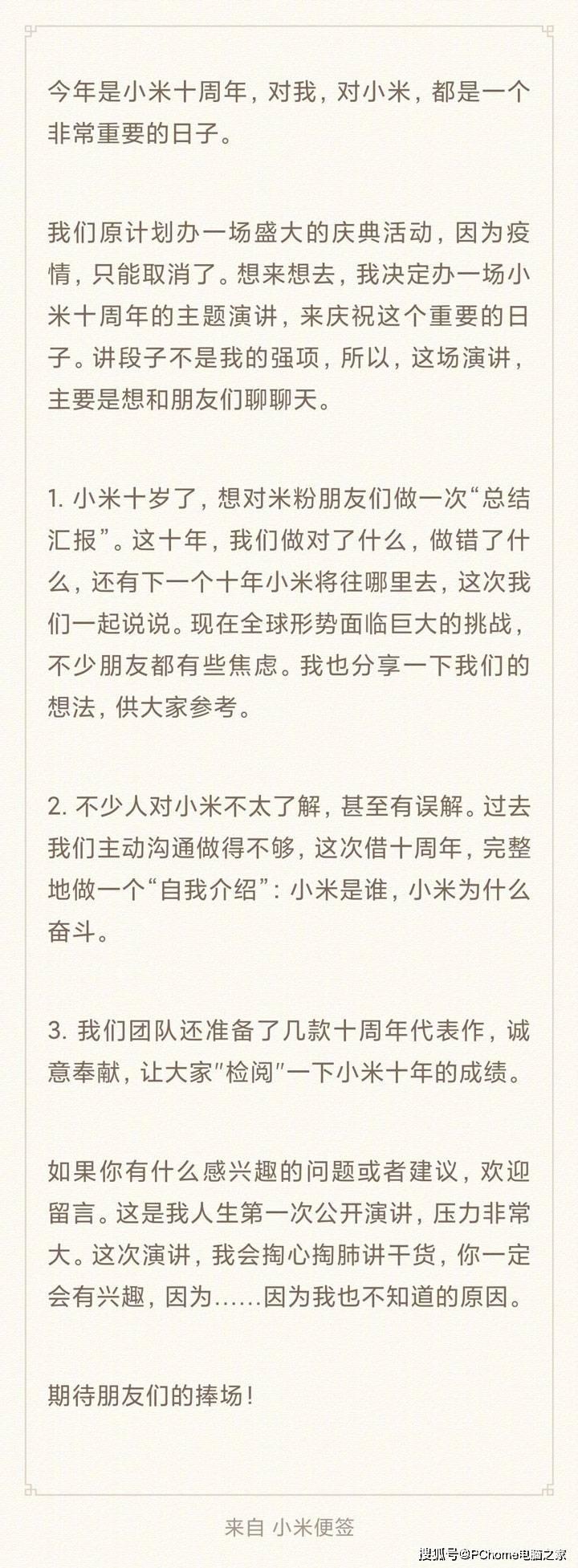 红酸枝红木家具小米筹办10周年主题演讲 米10超大杯或将面世