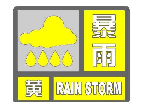 """南海热带低压增强为今年第3号台风""""森拉"""