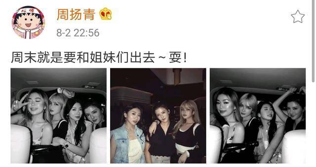 周揚青程曉玥吳千語同框 網友感嘆朋友圈的神奇!