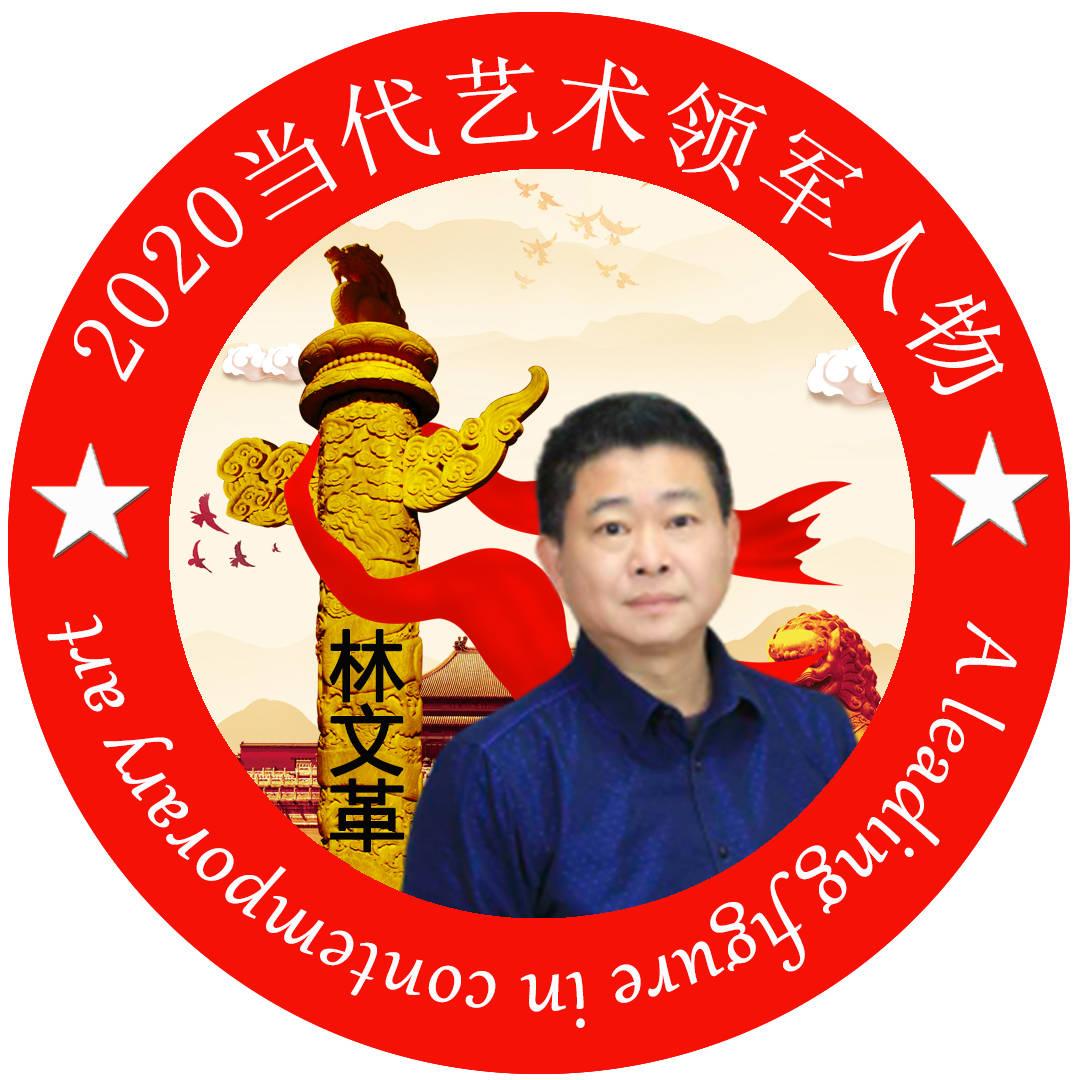 2020·当代艺术领军人物—林文革