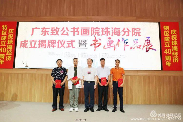 致公党珠海市委会举办广东致公书画院珠海分院成立揭牌仪式暨书画作品展(图8)