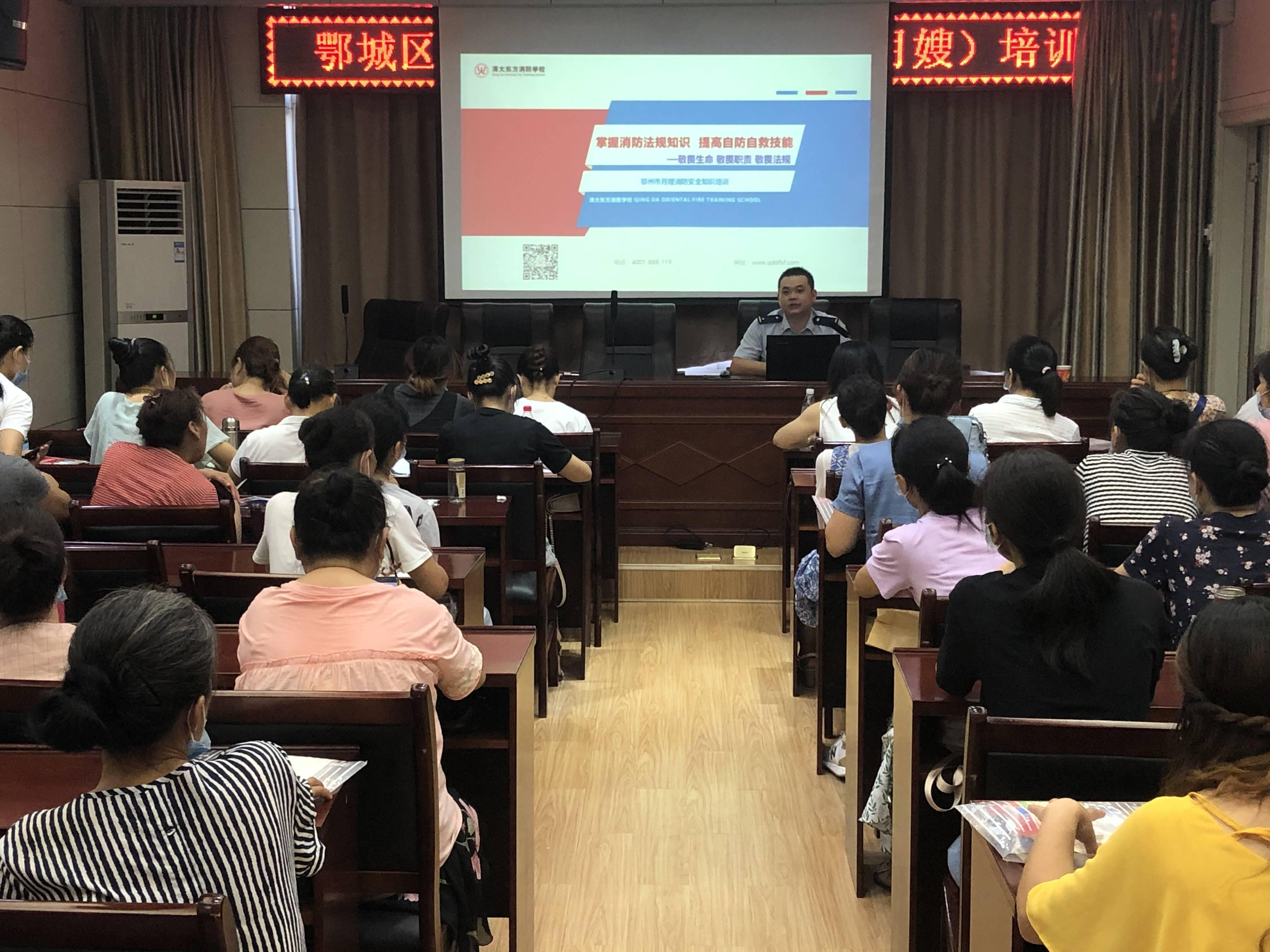 """湖北鄂州:""""消防蓝""""公开课开讲助力就业创业"""