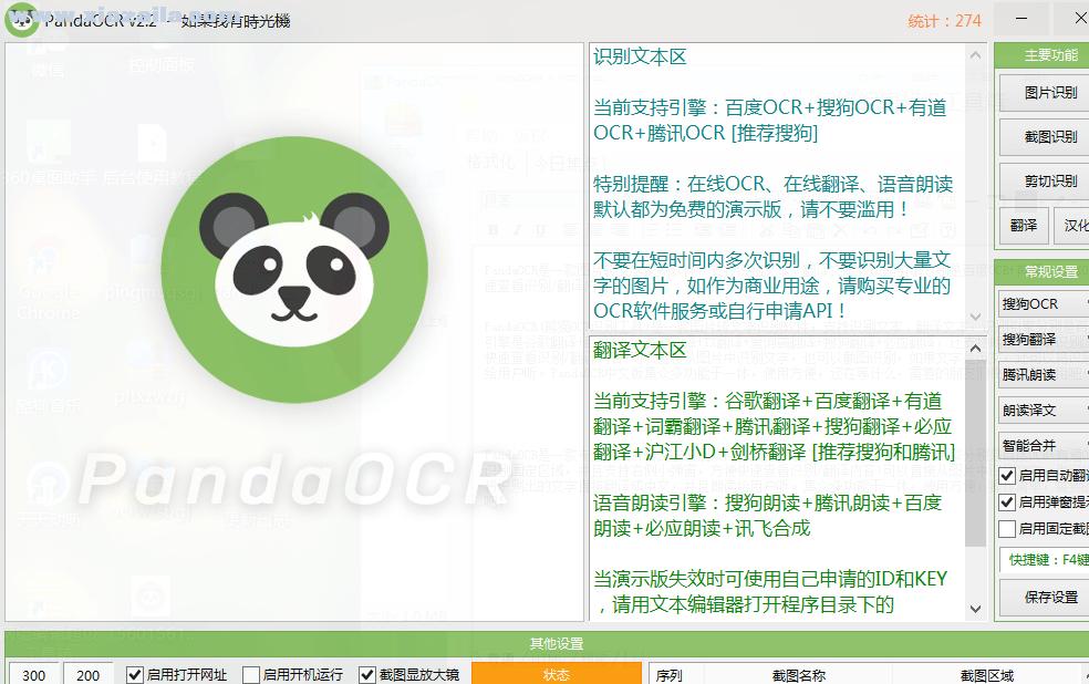 PandaOCR(图片转文字识别软件) v2.62绿色版