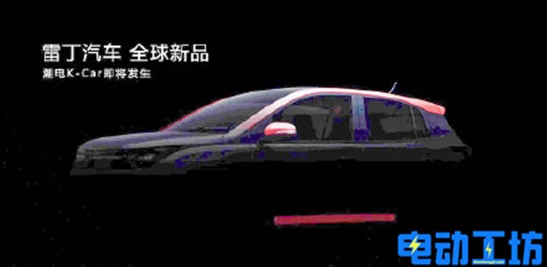 雷丁发布了一款新车预告,或者将其定位为k车