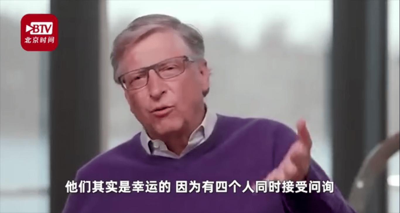 【盖茨谈美科技四巨头CEO听证会:他们是幸运的】