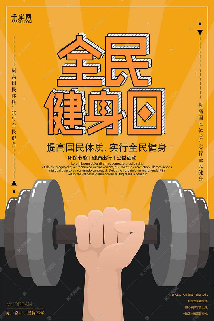 生命不息运动不止,一组全民健身日海报分享给热爱运动的你