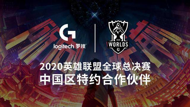 罗技G再度携手英雄联盟,2020全球总决赛独家外设合作伙伴!