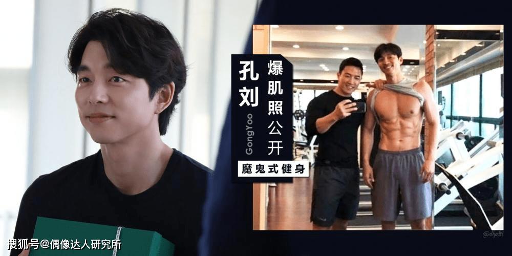 OPPA是健身狂魔!健身教练节目上曝男神孔刘好身材!