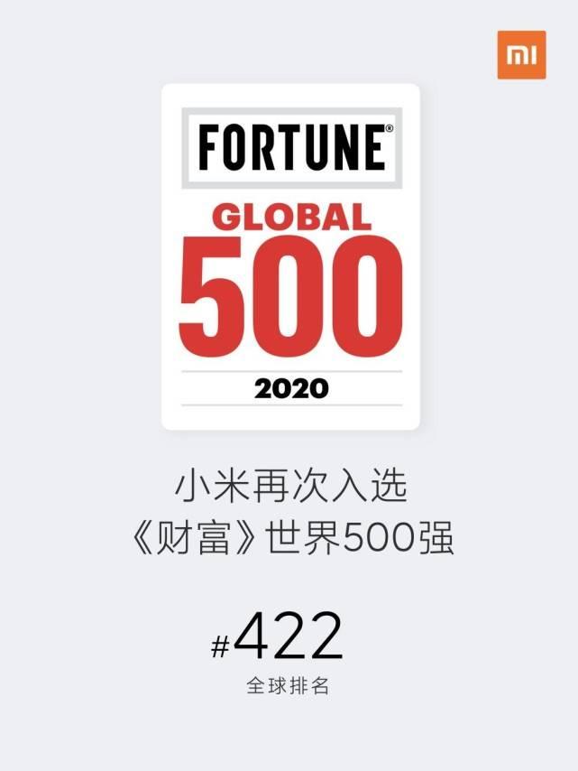 小米十周年雷军演讲迎来开门红!小米再次上榜全球500强榜单