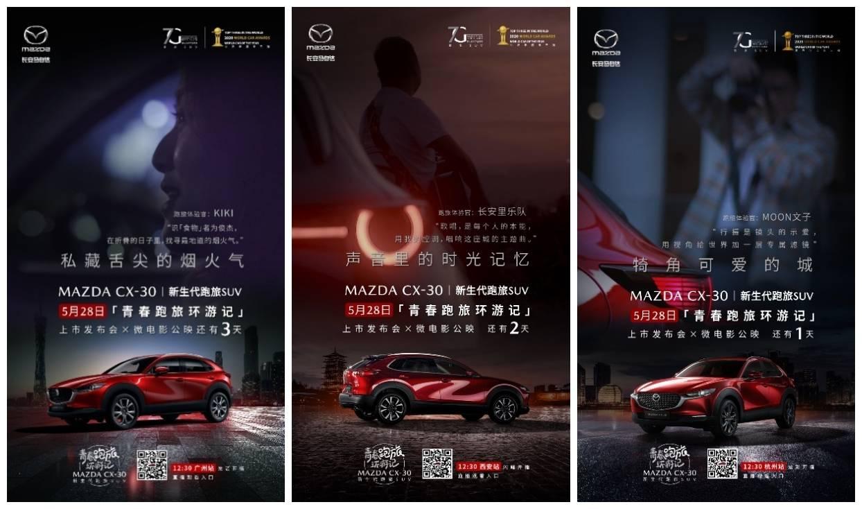 腾冲峰会·候选案例|长安马自达MAZDA CX-30上市整合营销全案