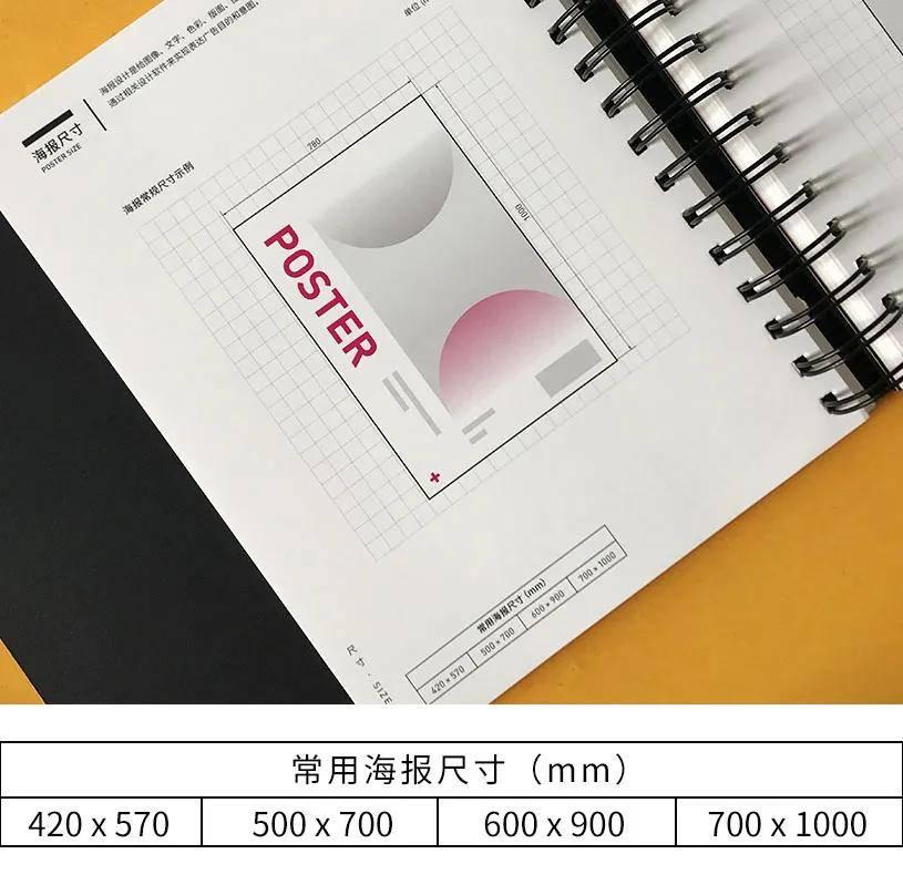 专业平面广告印刷设计技巧有哪些可以系统学习?