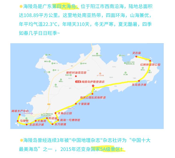 阳江海陵岛旅游攻略,一块未经雕琢的翡翠图片