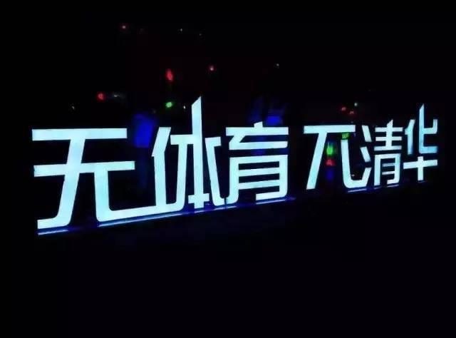 """没有体育,就没有清华!谈论体育课对孩子们�?></a></div>                 <div class=""""t2ea80942YtV"""">                   <div class=""""H259104dLXv""""><a href=""""http://www.rakebackftw.com/shuihuqchuan/2020/0831/118.html"""" title=""""没有体育,就没有清华!谈论体育课对孩子们�?>没有体育,就没有清华!谈论体育课对孩子们�?/a></div>                   <div class=""""description"""">去年7�?日,""""我的事�?我的祖国�?019年清华大学结业长跑暨千人合唱运动在清华校园举行,3000余名清华研究生结业生展开围绕校园的结业长跑。正所�?..</div>                   <div class="""