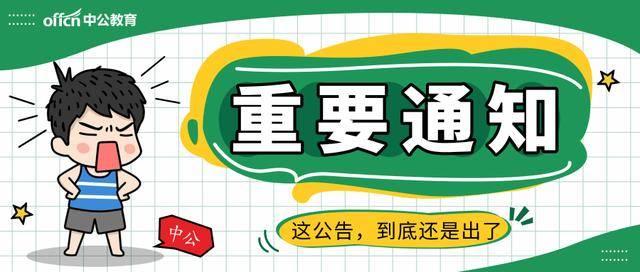 """""""欧洲杯买球"""" 广东省考面试怎么考?快来看看!(图1)"""
