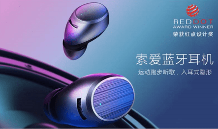 索爱F1/T1蓝牙耳机荣获德国红点设计奖