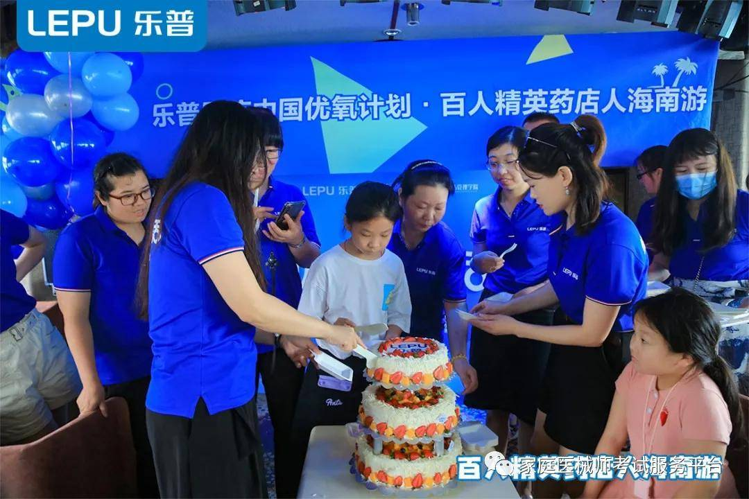 乐普医疗中国优氧计划 百位家庭医械师畅游海南