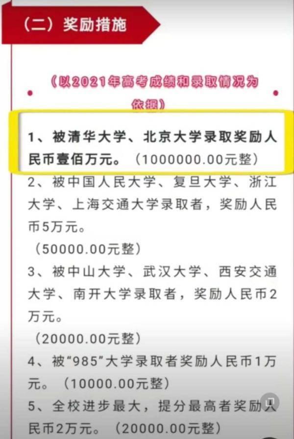 """复读考上清北奖100万,教育不能成为一场""""赌"""""""