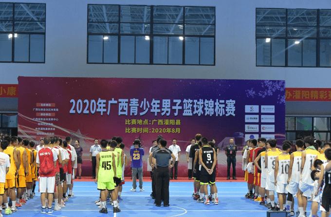 2020年广西青少年男子篮球 锦标赛开幕式在广西灌阳举行
