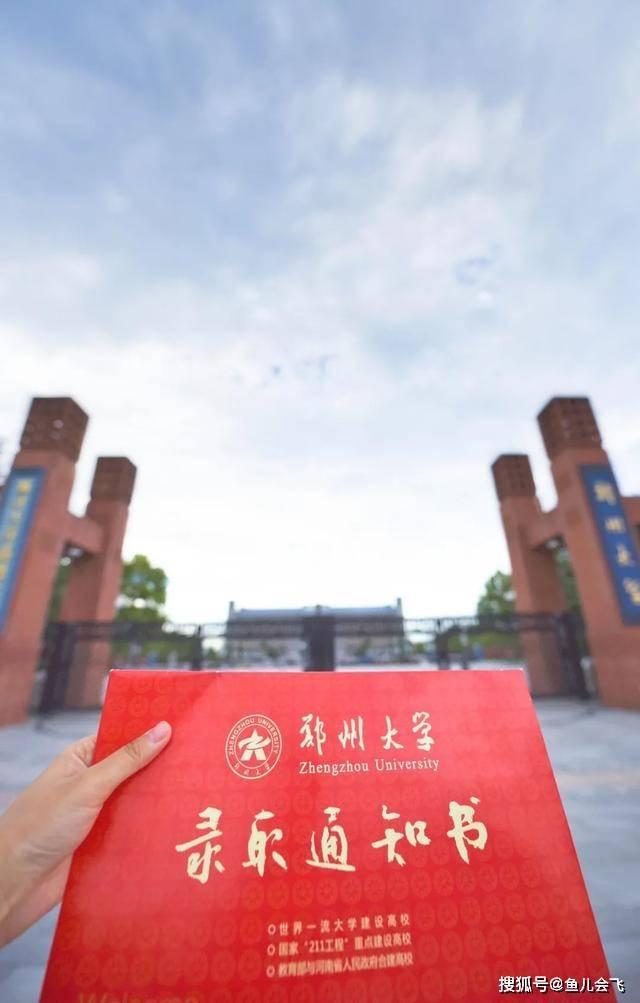 2020河南616分排名_2020河南省高校排名:58所高校分8个档次!河南科技大学居