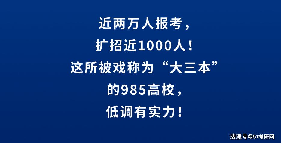 """1.9万人报考,扩招近千人!被戏称为""""大三本""""的985,低调有实力"""
