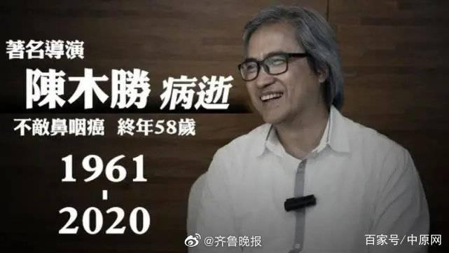 导演陈木胜去世,终年58岁,曾执导《天若有情》、《新警察故事》