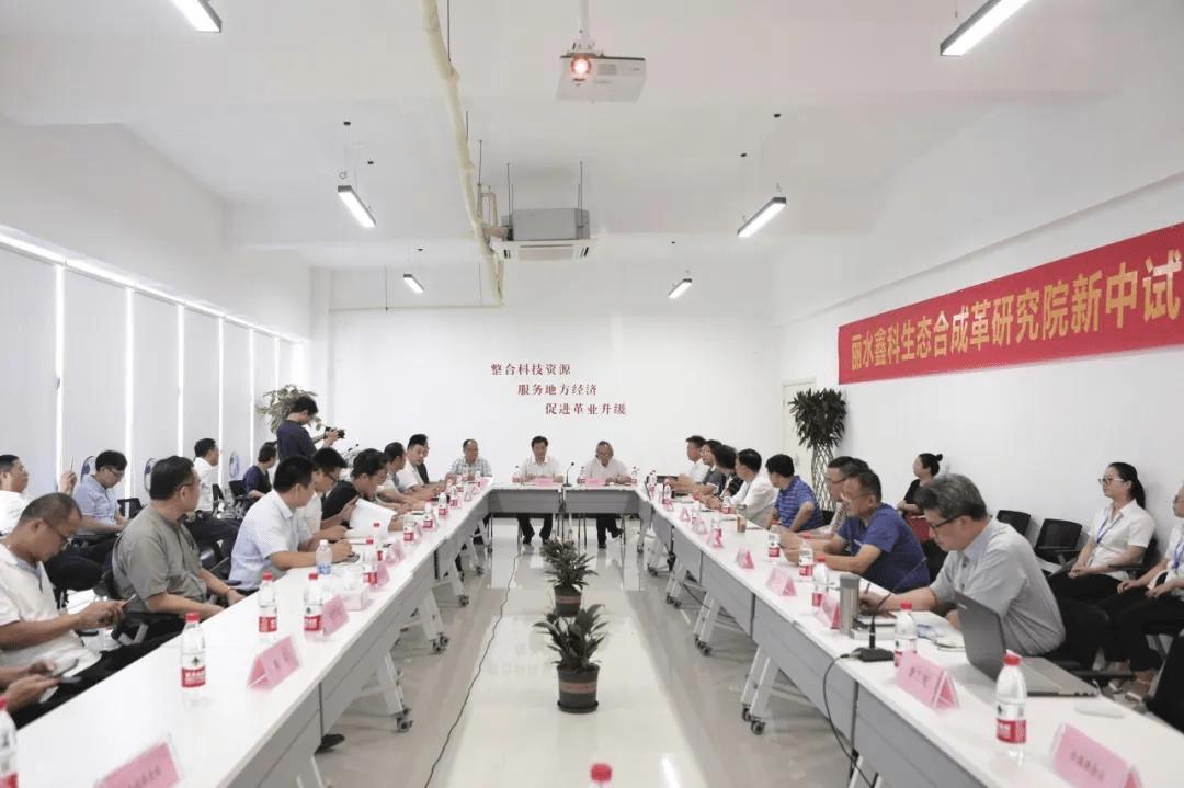 丽水鑫科生态合成革研究院中试基地落成 开启行业转型升级新时代