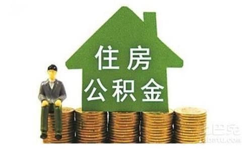 公积金贷款 公积金最高一个月可以交多少