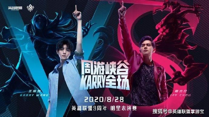 英雄联盟九周年表演赛阵容公布:周杰伦和王俊凯任队长