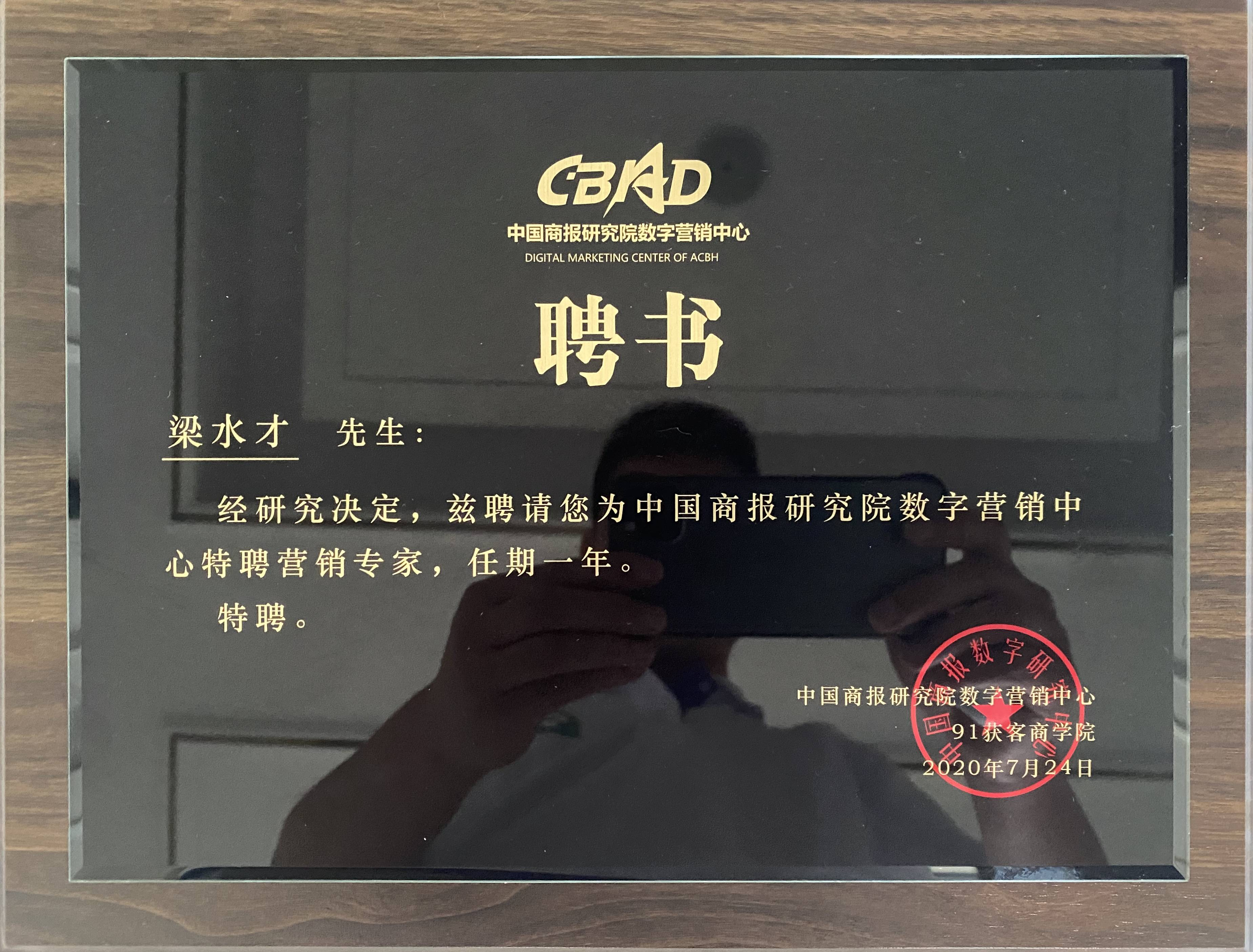 热烈祝贺梁水才先生被中国商报研究院数字营销中心特聘为2020年营销专家!