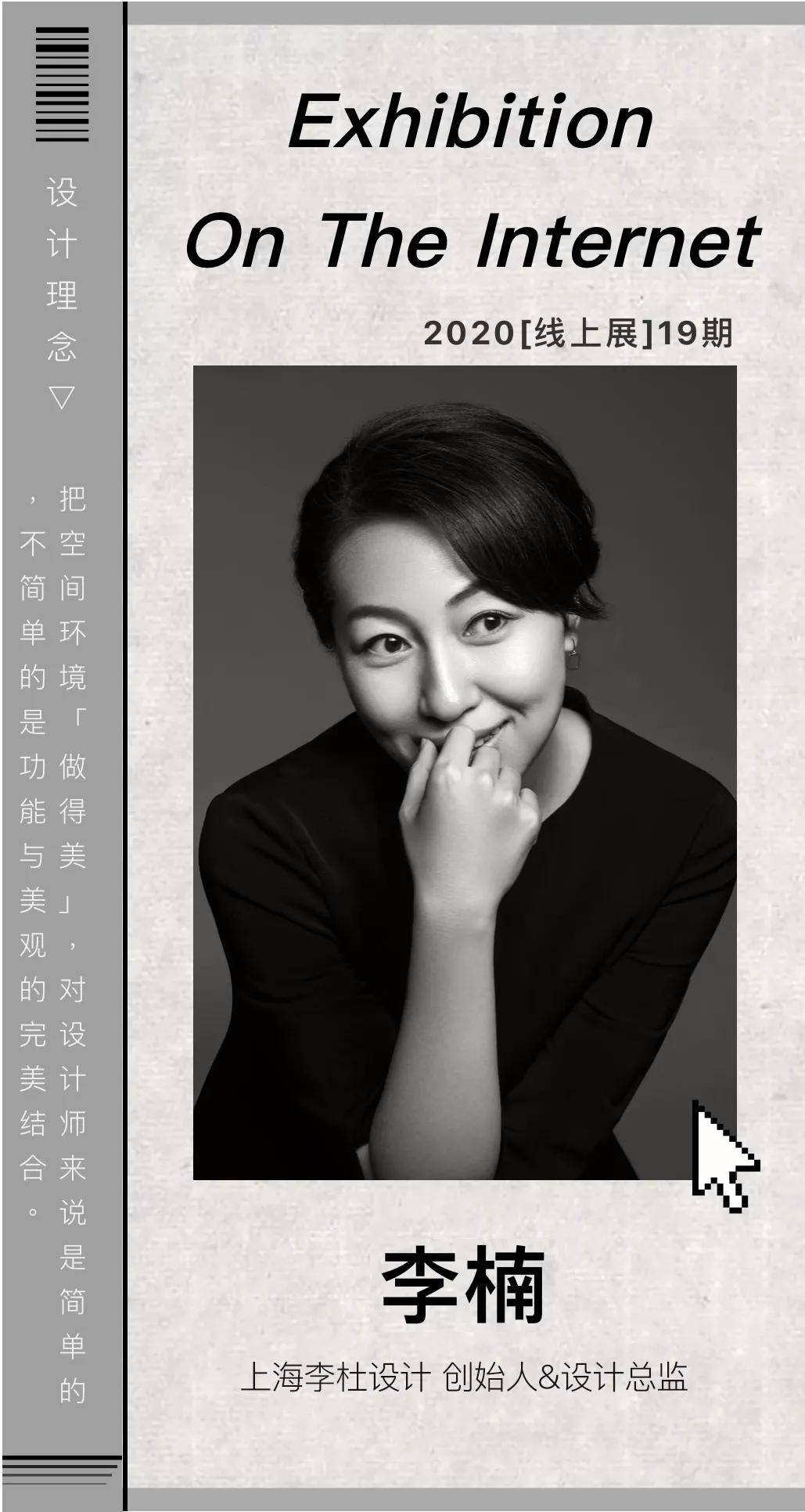 线上展Ⅱ【19期01】丨李楠:设计是平衡的